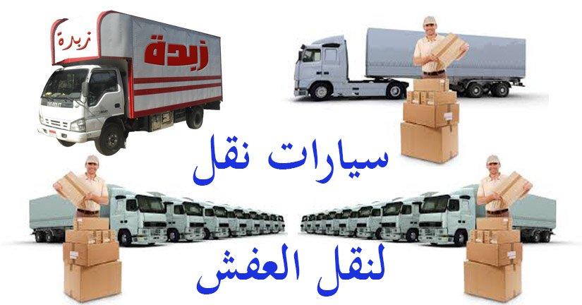 سيارات نقل لنقل العفش