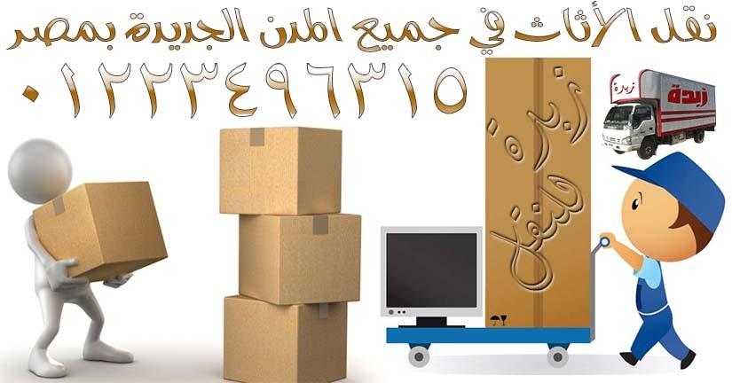 نقل الأثاث في جميع المدن الجديدة بمصر