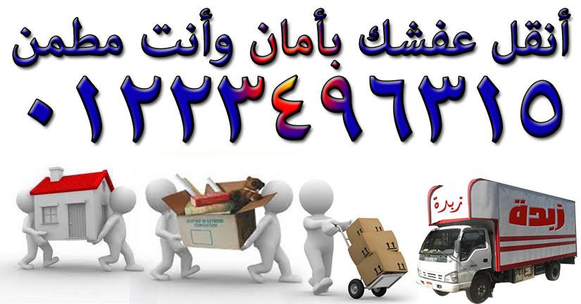 أرخص نقل أثاث في مصر