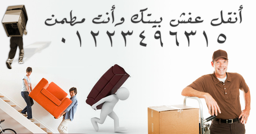 اسعار شركات نقل العفش