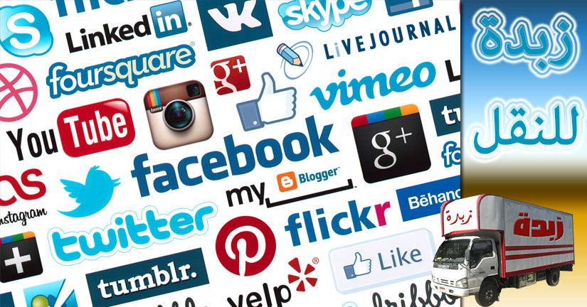 المواقع الاجتماعية
