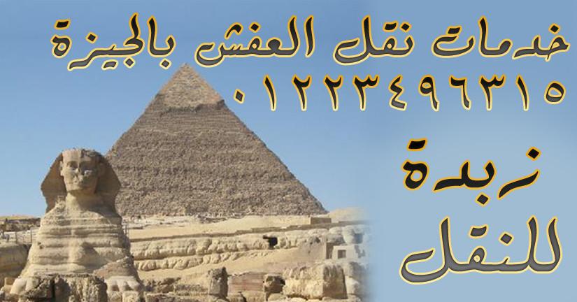 نقل الأثاث في الجيزة, مصر