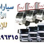 شركة زبدة لنقل الاثاث بمدينة نصر