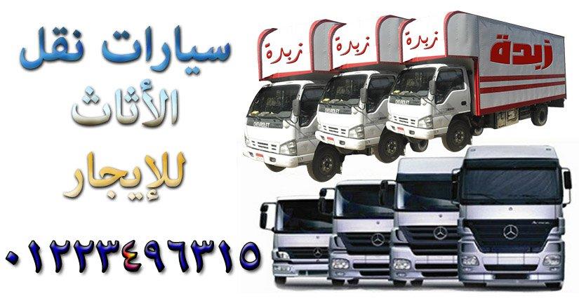 سيارات نقل الأثاث للإيجار
