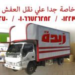 شركات نقل أثاث بالمقطم