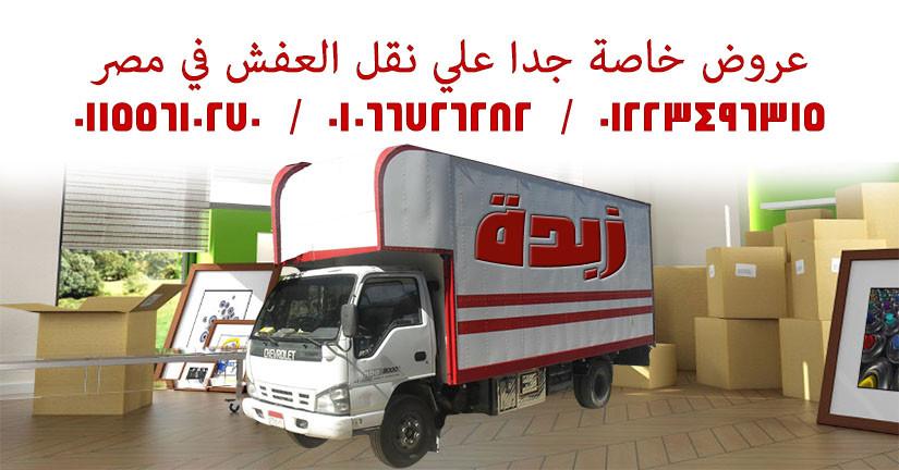 نقل العفش 01223496315