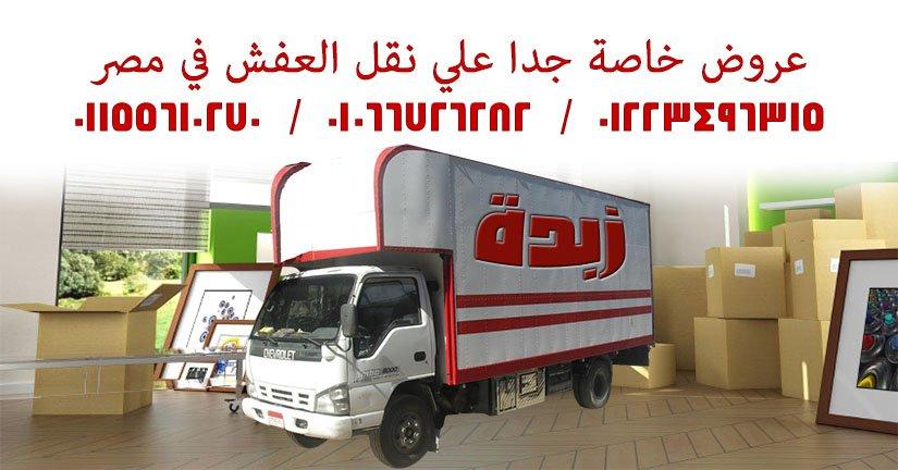 عروض علي نقل العفش في مصر