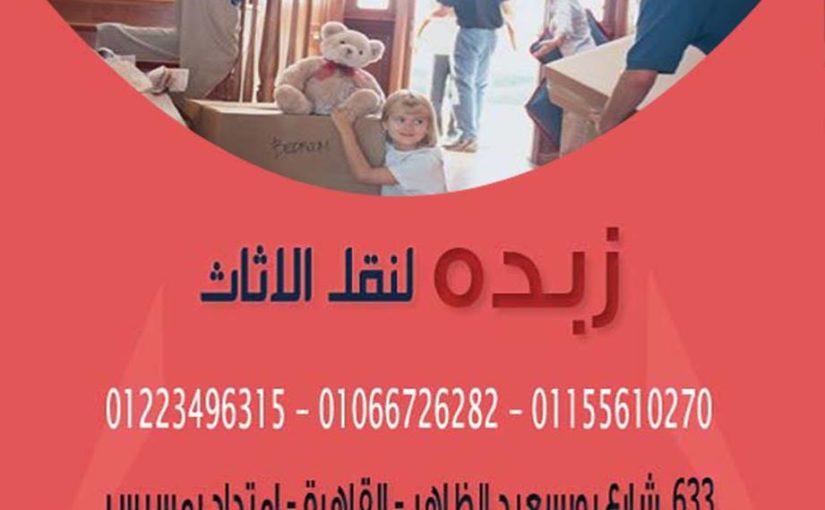 شركة نقل اثاث فى الشيخ زايد