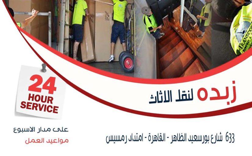 شركات نقل اثاث بمدينة الشروق