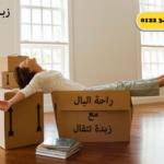 شركة نقل الاثاث بمدينة نصر