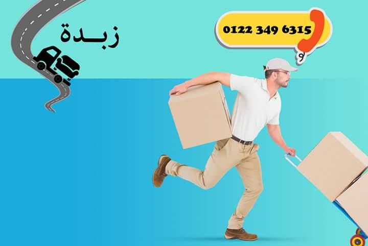 شركات نقل الاثاث بمدينة بدر