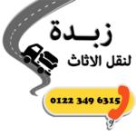 شركات نقل اثاث بمدينة 6 أكتوبر