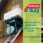 شركات نقل الاثاث بمدينة بدر 2019