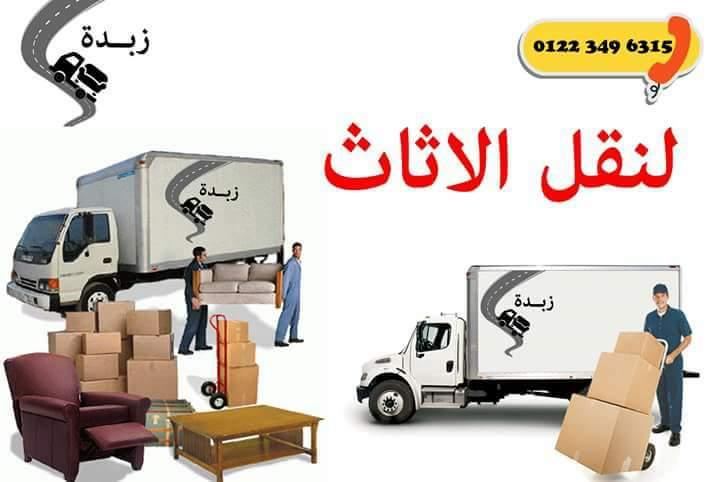 شركات نقل الاثاث بمدينة العاشر